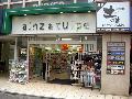 ainz&tulpe 自由が丘店 / アインズ&トルペ