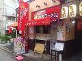 赤坂ラーメン 自由が丘店 / アカサカラーメン