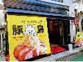 らーめん 豚島 / ブタジマ