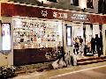 台湾茶葉専門店 茶工廠 自由が丘店 / チャコウジョウ