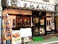 元祖寿司 自由が丘店 / がんそずし