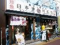 日本漁村組合 / ニホンギョソンクミアイ