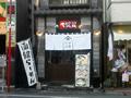 北海道ラーメン箱館や / ハコダテヤ