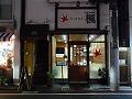 中國食彩 楓 / カエデ