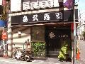 喜久寿司 / キクズシ