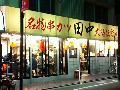 串カツ田中 自由が丘店 / クシカツタナカ