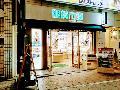 眼鏡市場 自由が丘マリ・クレール通り店 / めがねいちば