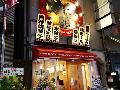 餃子屋台 MENOJI / めのじ