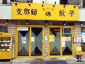味の店 錦 / ニシキ