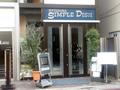 JIYUGAOKA SIMPLE DISH / シンプルディッシュ