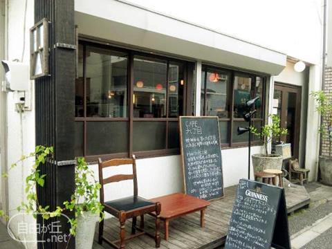 CAFE六丁目 / カフェロクチョウメ