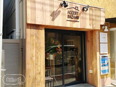 ACCENT BAZAAR 自由が丘店 / アクセントバザール
