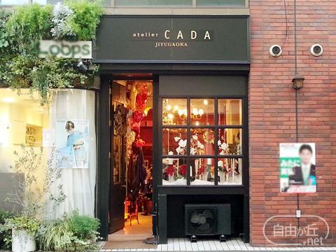 atelier CADA / アトリエ・カーダ自由が丘