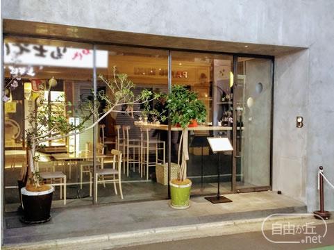 B restaurant & wine bar / ビー レストラン&ワインバー