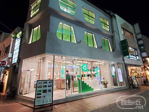 BAKE CHEESE TART 自由が丘店 / ベイクチーズタルト