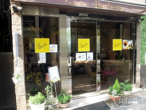 Barbero / バルベーロ