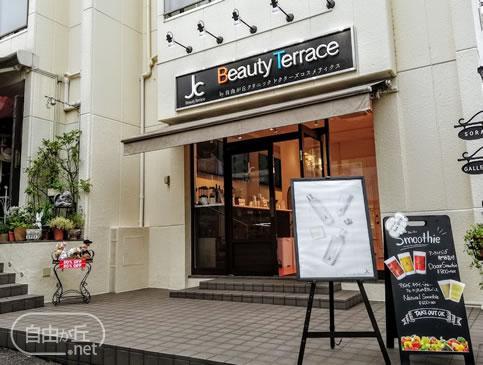 自由が丘クリニック Beauty Terrace / ビューティーテラス