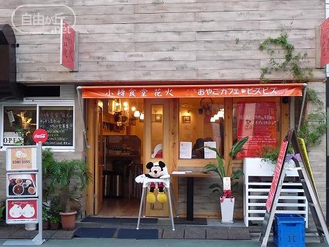 おやこカフェ BISOUS BISOUS / オヤコカフェ ビズビズ