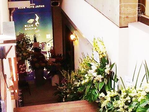 BLUE BOOKS cafe JIYUGAOKA / ブルーブックスカフェ自由が丘