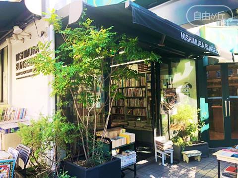 西村文生堂書店 / ニシムラブンセイドウ