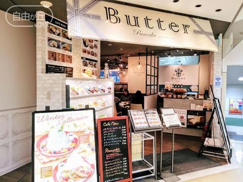 Butter自由が丘店 / バター