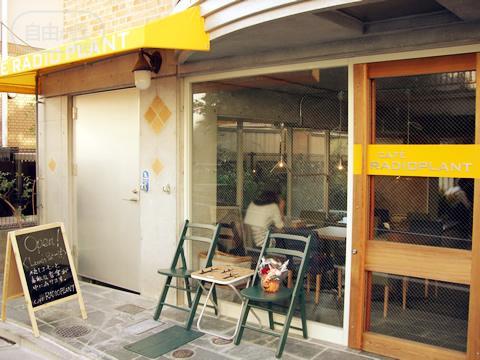 CAFE RADIO PLANT / カフェ ラジオプラント
