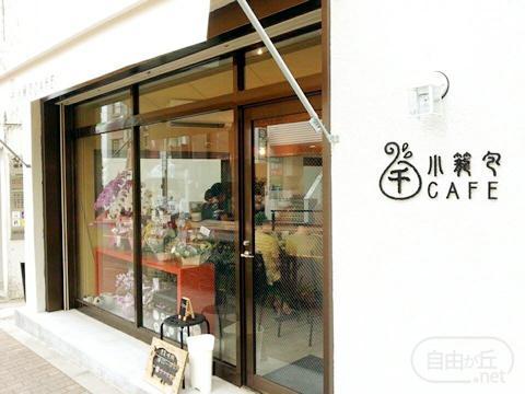 小籠包CAFE 千 / ショウロンポウカフェ せん