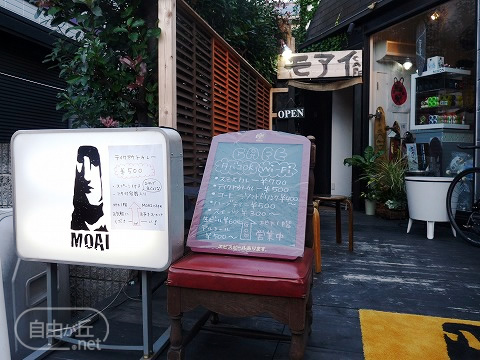 Cafe & Bar MOAI / モアイ