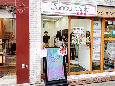Candy apple / キャンディアップル