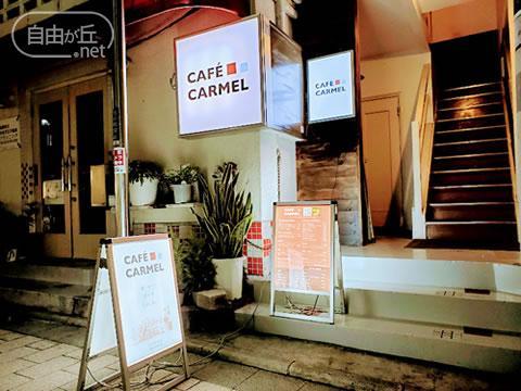 CAFÉ CARMEL / カフェ カーメル