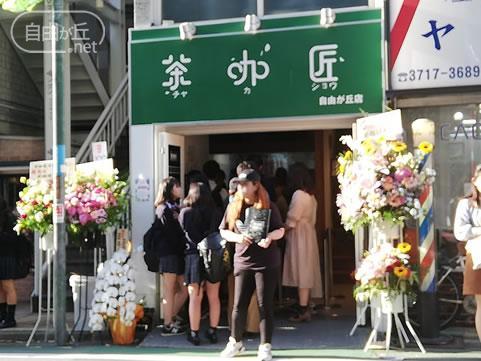 茶加匠 自由が丘店 / チャカショウ