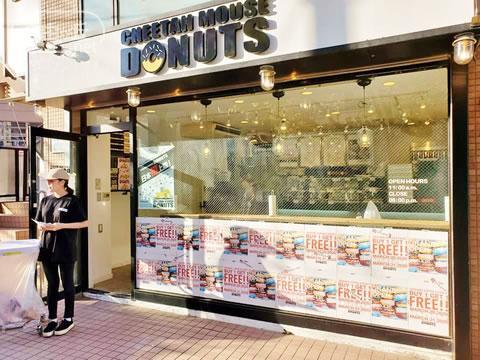 cheetah mouse donuts 自由が丘店 / チーターマウスドーナツ