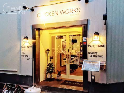 Chicken Works Dinner / チキンワークスダイナー