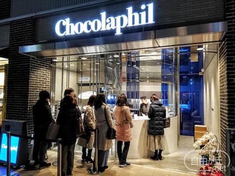 Chocolaphil / ショコラフィル
