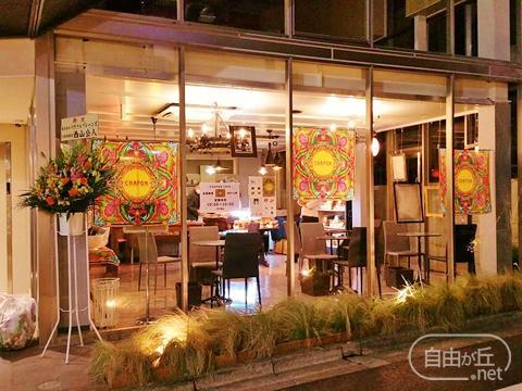 CHAPON / シャポン自由が丘店 ビーントゥーバー&ショコラカフェ