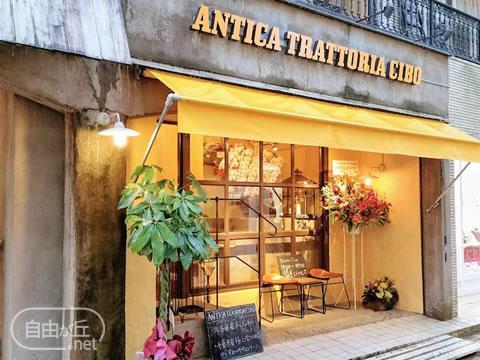 ANTICA TRATTORIA CIBO / アンティカ トラットリア チーボ