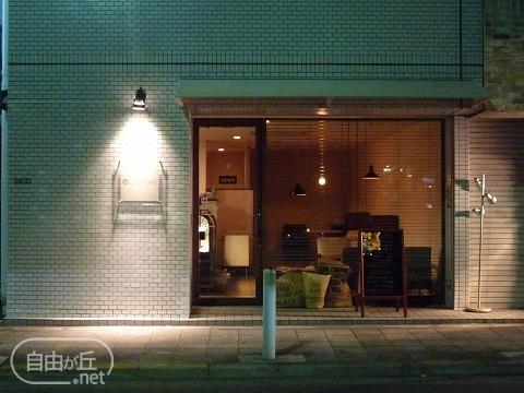 Specialty Coffee Beans Shop CLOUD NINE / クラウドナイン