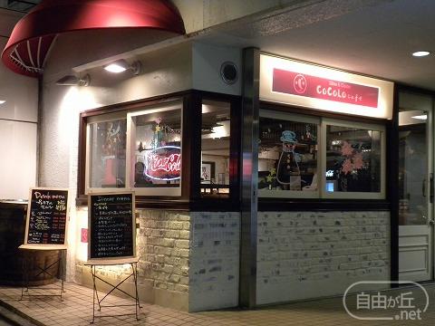自由が丘ワインバル CoCoLo cafe / ココロカフェ