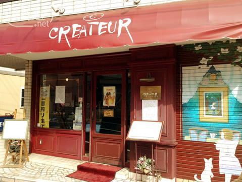 SALON DE CAFÉ CREATEUR / サロンドキャフェ クレチュール