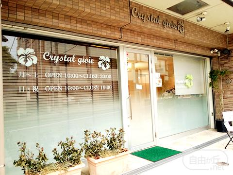 Crystal Gioie / クリスタルジョイエ