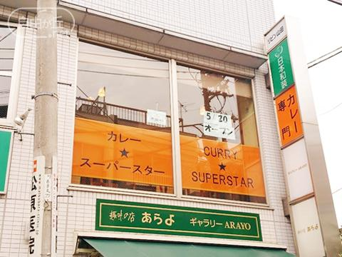 CURRY SUPER STAR / カレー・スーパースター