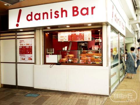 danish Bar自由が丘店 / デニッシュバー