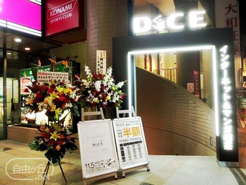 DiCE / ダイス自由が丘店
