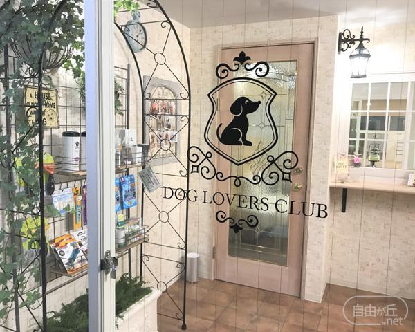 DOG LOVERS CLUB / ドッグラヴァーズクラブ