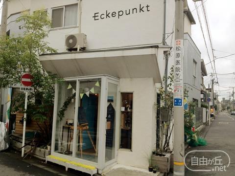 Eckepunkt / エッケプンクト