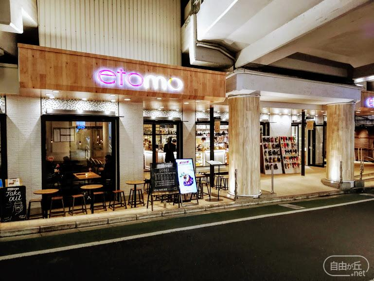 etomo / エトモ自由が丘