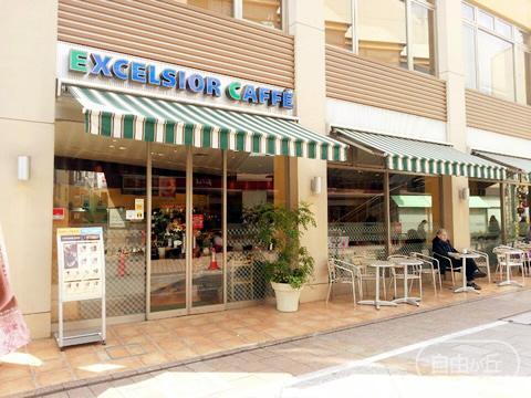 EXCELCIOL CAFFE 自由が丘マリクレール通り店 / エクセルシオールカフェ