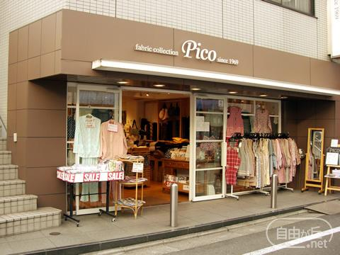 PICO / ピコ