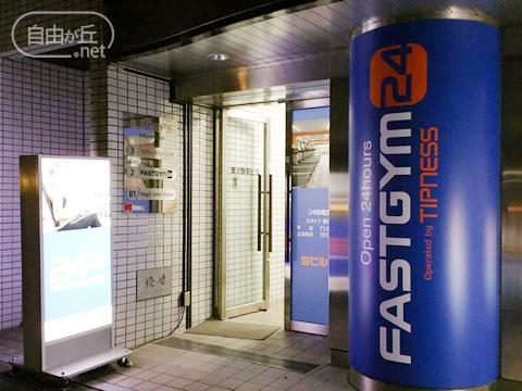 FASTGYM24 奥沢店 / ファストジム