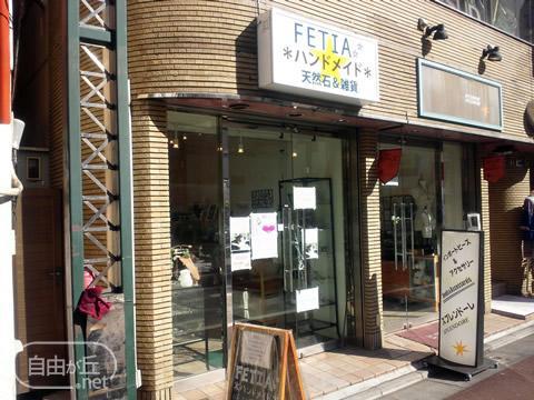 FETIA / フェティア